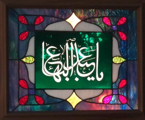 O 'Abdu'l-Baha